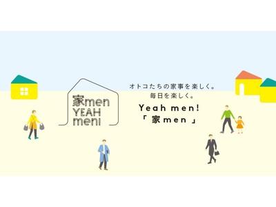30~40代男性に聞いた「家族と父の日に関する意識調査」