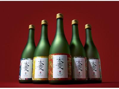 きっかけは実家の納屋で見つかった2つの刻印でした120年前の幻の日本酒『本菱』がついに復活!2月22日(水)より限定1,000本予約販売開始