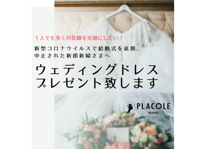 ウェディングドレス無料プレゼントのクラウドファンディングを開始!新型コロナウィルスで結婚式が延期・中止になった花嫁さまをプラコレが応援!