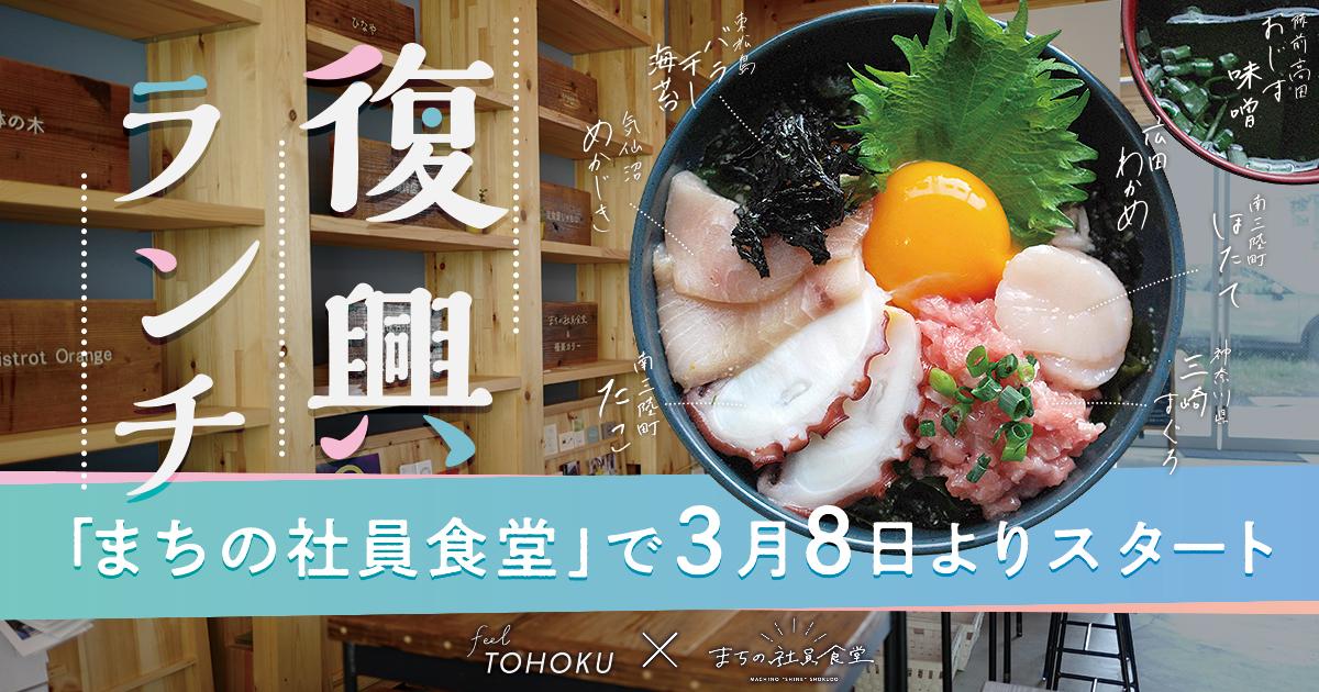 東日本大震災から10年、「まちの社員食堂」と東北4地域が初コラボ!産地の味覚が楽しめる「復興ランチ」を食べて応援しよう