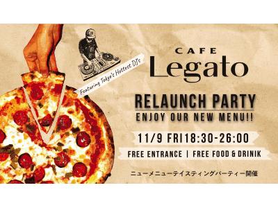 【無料ご招待!】11/9(金)CAFE  Legato RELAUNCH PARTY 開催決定!