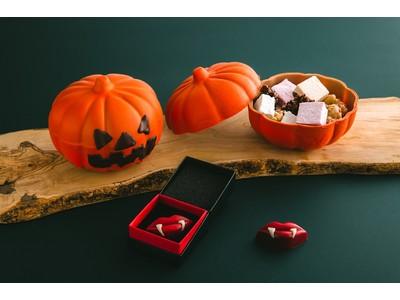 【数量限定】ハロウィン限定2品、販売開始!かぼちゃ型チョコボックス&吸血鬼の魅惑のリップ型ショコラが今年も登場!! 10/3(土)~