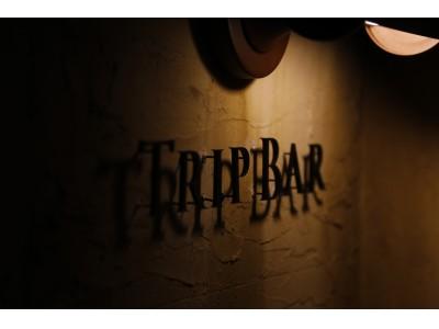 東京初のVDJミュージックバー&ラウンジ「TRIP BAR」が西麻布に誕生!