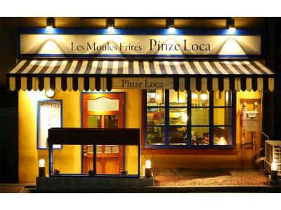 食べ方に特徴があるフランスB級グルメの定番、ムール&フリットの専門店「Pinze Loca」が神楽坂毘沙門天横に4月29日新規オープン!