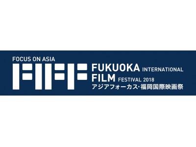 『アジアフォーカス・福岡国際映画祭2018』シンポジウム・トークイベントの内容が決定!これからのアジア映画を様々な視点で考える各イベントに注目!