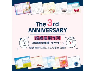 デザイン婚姻届の『婚姻届製作所』が3周年を記念してインフォグラフィック「3年間の軌跡&ヒミツ」を公開!