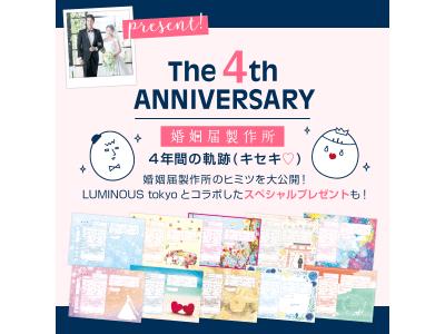 デザイン婚姻届の通販サイト『婚姻届製作所』が4周年を記念してアニバーサリーキャンペーンを実施