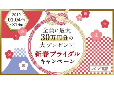 スマ婚が新春キャンペーンで最大30万円分のプレゼントを実施