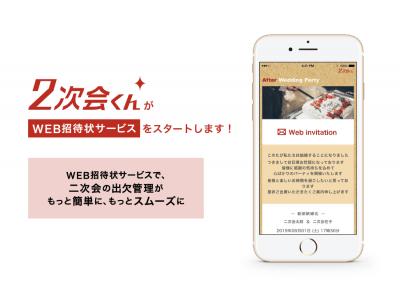 『2次会くん』が「WEB招待状サービス」をリリース