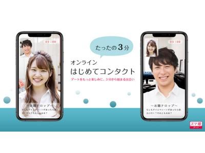 スマートフォン向けのマッチングアプリ「スマ婚デート」からビデオ通話機能『オンライン はじめてコンタクト』リリース!