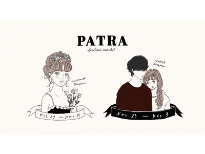 ファッションECを展開する株式会社PATRA、年内にPOPUPストアをルミネエスト新宿・ラフォーレ原宿の2ヶ所で開催