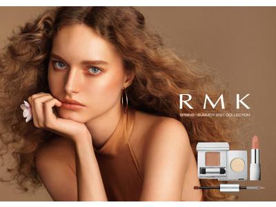 RMK 春夏新作コレクションは美しいベージュの世界