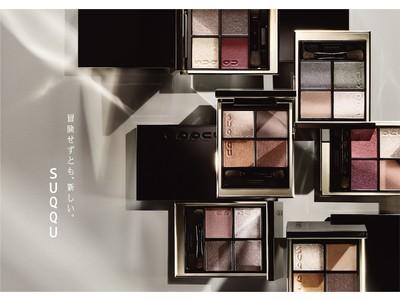 SUQQUが2021 春 カラーコレクション発売。