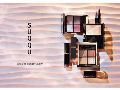 「SEASIDE SUNSET GLOW」をテーマにした SUQQU サマーコレクション2021が登場。