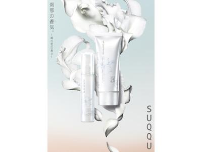 SUQQUのミスト化粧水から今年も限定の香りが登場。ボディUVも新発売。