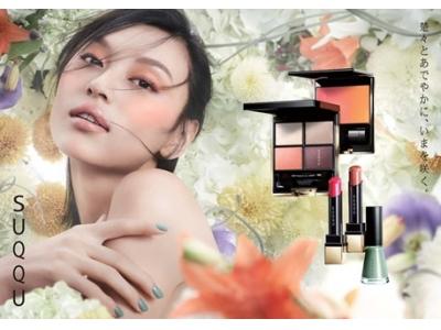 SUQQUの春 カラー コレクションは和花がテーマ。「楚々とあでやかに、いまを咲く。」