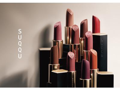 SUQQUから「玉樹」をテーマにした2021  秋冬 カラーコレクションが登場