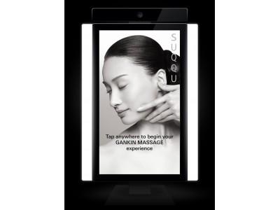 SUQQU<スック>がMemoMi社のデジタルミラーを化粧品領域で日本国内初導入