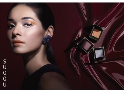 SUQQUから、漆の塗料「うるみ色」にインスパイアされた秋冬カラーコレクションが発売。
