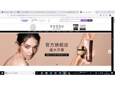 SUQQUが「天猫国際(Tmall Global)」に旗艦店出店。中国向け越境EC事業のスタートにより、グローバル展開をさらに加速。