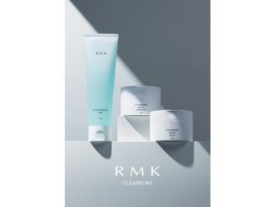 RMKから香りとテクスチャーにこだわった新クレンジング3種が登場
