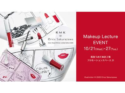 "RMKホリデーコレクション先行発売イベント""Makeup Lecture Event"" 阪急うめだ本店2階プロモーションスペース21にて10/21(水)より開催!"