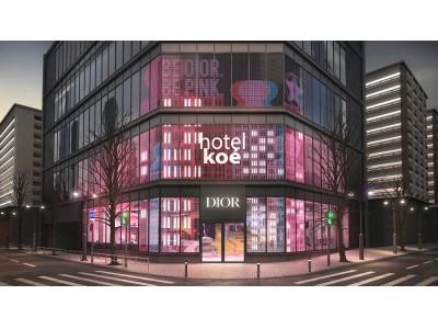 ピンクのNYが渋谷に!ディオール新リップスティック発売記念:期間限定イベント「アディクト シティ」開催