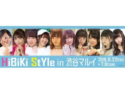 「HiBiKi StYle in 渋谷マルイ」本日より開催!