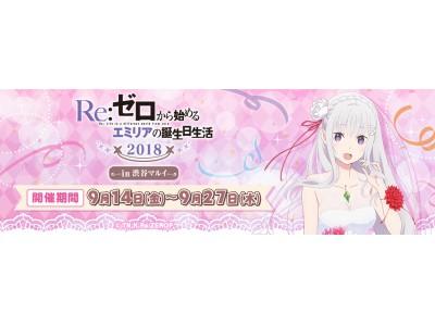 『Re:ゼロから始めるエミリアの誕生日生活2018 in 渋谷マルイ』と『Re:ゼロから始める異世界生活 アーラム村の冬まつり in 渋谷マルイ』の開催が決定!
