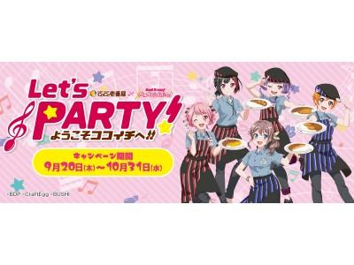 バンドリ! ガールズバンドパーティ!×CoCo壱番屋コラボキャンペーン実施決定!