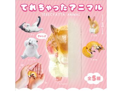 【新商品】ほっぺたを赤らめる動物達のフィギュアが登場!『TAMA-KYU(たまきゅう)』から「てれちゃったアニマル」が全国のカプセルトイ自販機で本日より発売開始!