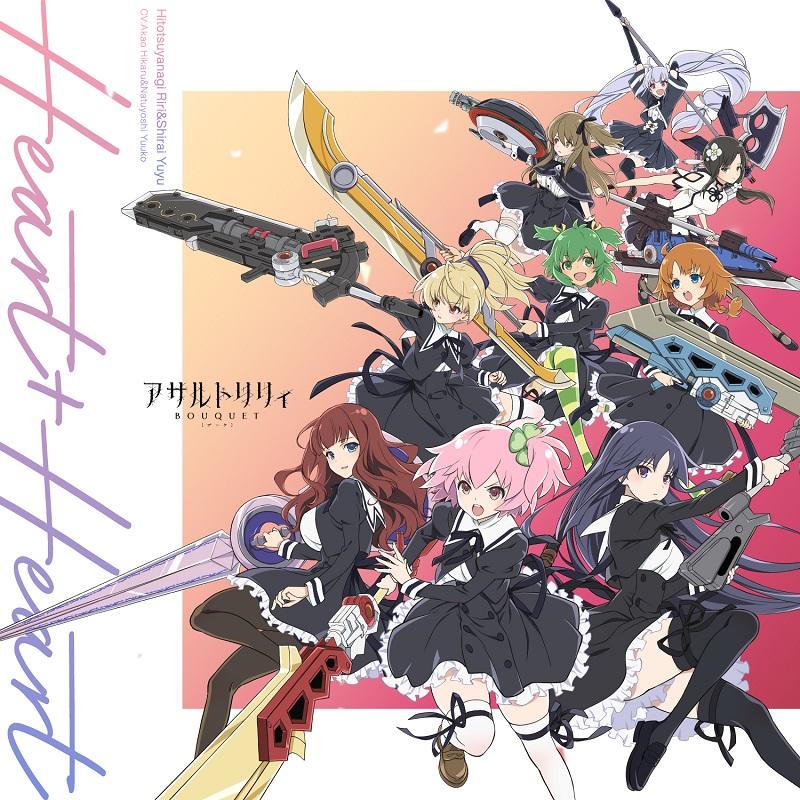 TVアニメ「アサルトリリィBOUQUET」第5話EDテーマ「Heart+Heart」本日から楽曲配信スタート!