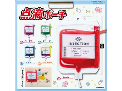 【新商品】点滴がポーチになった!?『TAMA-KYU(たまきゅう)』から点滴をモチーフにした雑貨グッズが発売開始!