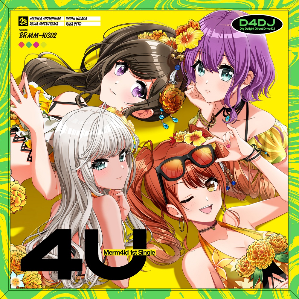 「D4DJ」よりMerm4id 1st Single「4U」本日発売!