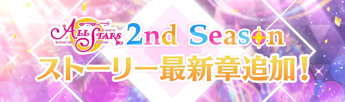 「ラブライブ!スクールアイドルフェスティバル ALL STARS」ストーリー24章追加のお知らせ