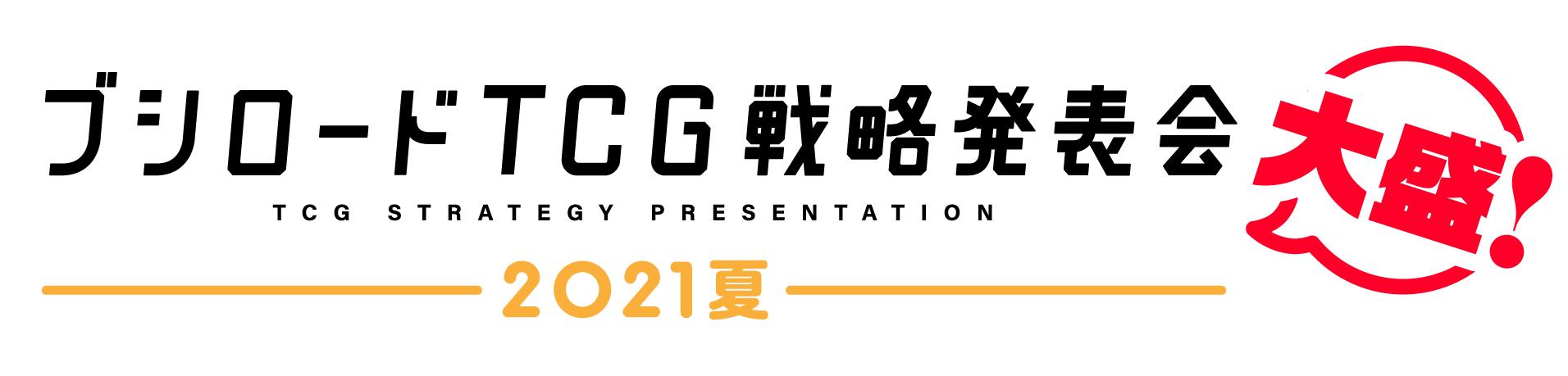 「ブシロードTCG戦略発表会2021夏」タイトル変更のお知らせ