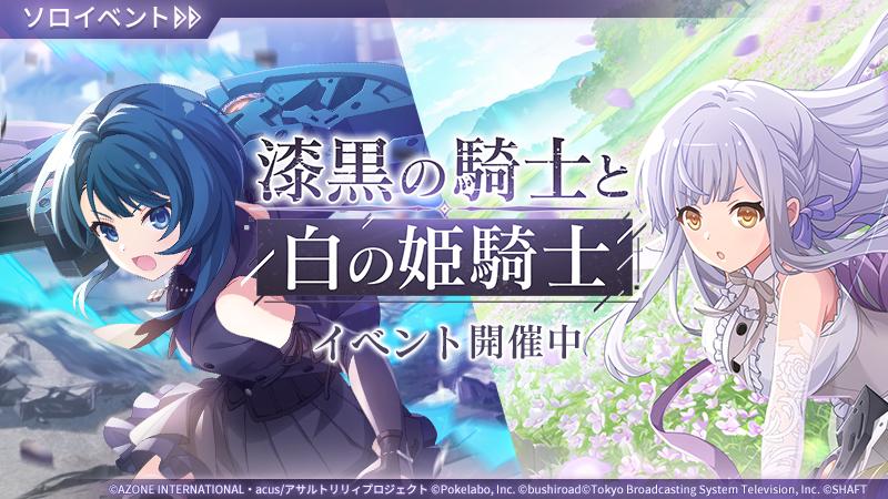 「アサルトリリィ Last Bullet」、新イベント「漆黒の騎士と白の姫騎士」を開始!さらに、2大新コンテンツの追加が決定!