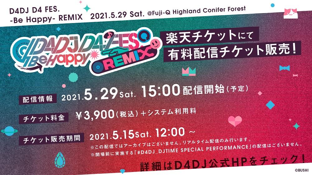 本日よりD4DJ野外ライブのリアルタイム配信チケット販売スタート!