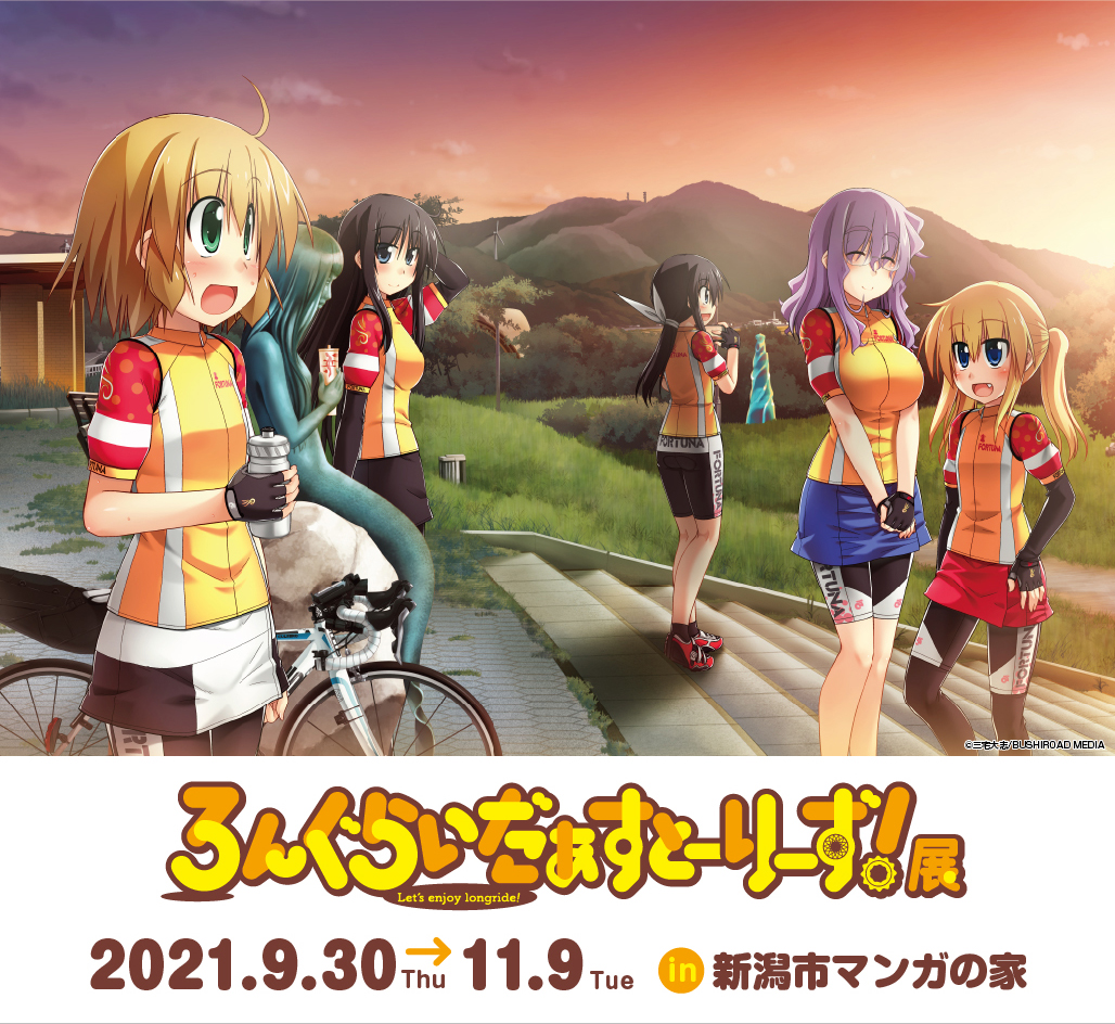 2021年9月30日(木)より新潟市マンガの家にて『ろんぐらいだぁすとーりーず!』展 開催のお知らせ