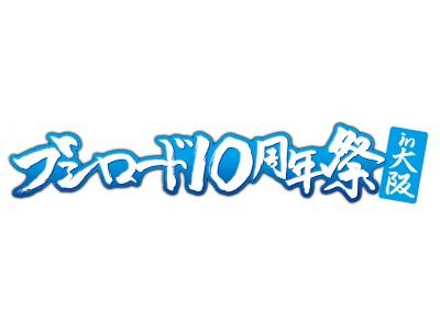10月28日(土)20時より、YouTubeチャンネル「響スタイル」にて「ブシロード10周年祭in大阪」の見どころを紹介する生配信の実施が決定!