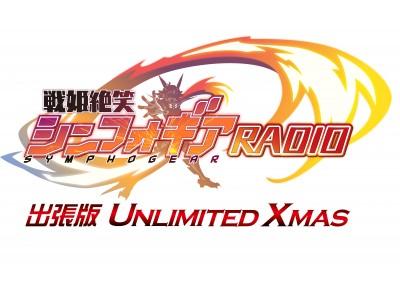 ブシロードとポケラボ、「戦姫絶唱シンフォギアXD UNLIMITED」にてクリスマス特別キャンペーン「UNLIMITED XMAS」を12月12日10:00より開始