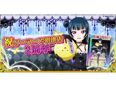 ゲーマーズ沼津店2周年記念キャンペーン スクフェスにて開催!