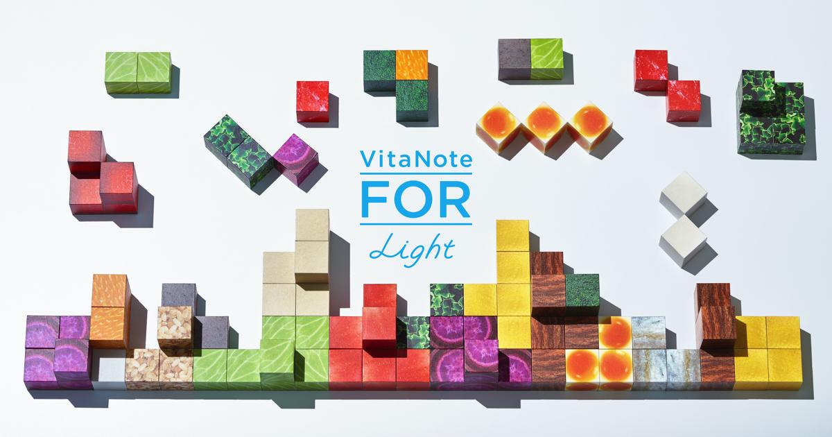 栄養改善をもっと楽しく手軽に。ニューノーマル時代のパーソナライズサプリ「VitaNote FOR Light」1/26よりアプリ内ストアで提供開始!