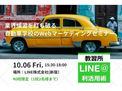 【10/6開催】業界慣習を打ち破る 自動車学校のWebマーケティング戦略セミナー