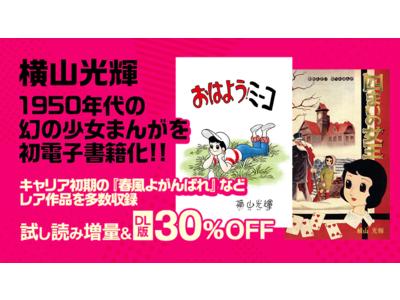 横山光輝の幻の少女まんがを初電子化!! ebookjapanで独占販売!