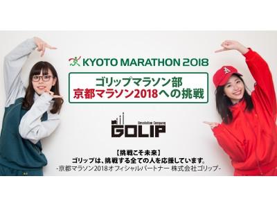 株式会社ゴリップ「京都マラソン2018」にて、外食企業として唯一のオフィシャルパートナーに!