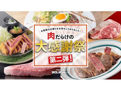 最大56.7%OFF(コロナオフ)キャンペーン!GOLIPグループ『肉だらけの大感謝祭!~第2弾~』7月...