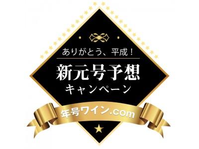 新元号を予想して平成元年産ヴィンテージ大吟醸『歳月』が当たる!「新元号予想キャンペーン」サイトOPEN&ヴィンテージ大吟醸を日本初の平成年間 全30本セット発売開始!