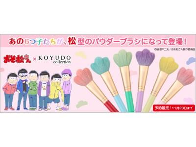 """あの6つ子たちが、""""松""""型のパウダーブラシになって登場!広島県・熊野町の伝統的工芸品『熊野化粧筆』と大人気TVアニメ『おそ松さん』の6つ子がコラボレーション!"""