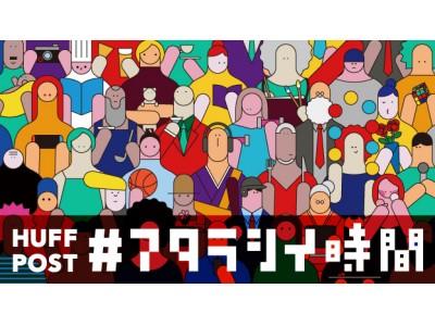ハフポスト日本版、キャンペーン「アタラシイ時間」でタイムアウト東京と協業